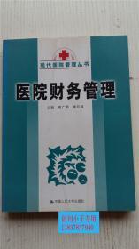 医院财务管理 高广颖 李月明 主编 中国人民大学出版社 9787300075839