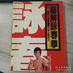 图解咏春拳