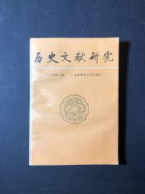 历史文献研究 (北京新6辑)