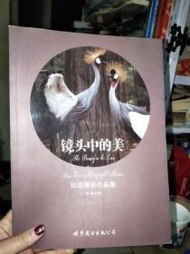 镜头中的美:田琨摄影作品集:Tian Kun#39;s photograph collection【南屋书架6】