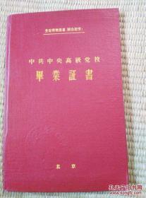 1957年中共中央高级党校毕业证书
