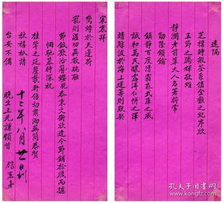 王先谦(1842-1917) 致卫荣光信札一通