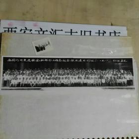 全国内河交通安全和保险工作会议全体代表合影留念、1984年于上海嘉定