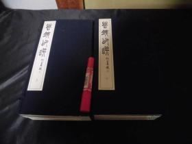 苦铁印选 原装二函十三册全 初版初印 包邮