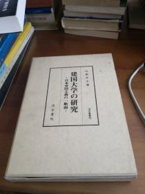 《建国大学の研究》——日文原版