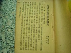 帝国主义侵略中国史(筒页装订。谭平山先生讲,侥君强记)