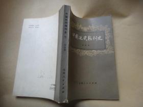 中国近代报刊史  下册
