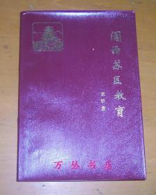 闽西苏区教育(作者谢济堂签赠本)1989年1版1印 印1200册