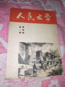 人民文学第一期四卷【南屋书架3】