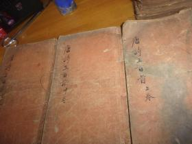 木刻本--- 唐诗三百首注疏-- 上中下3册6卷全-连元阁藏板-约大32开尺寸-品以图为准
