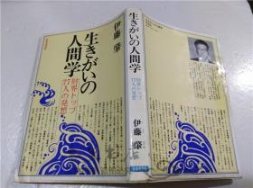 原版日本日文书 生きがいの人间学 财界トツプ77人の発想 伊藤肇 日本文芸社 1980年4月 32开软精装