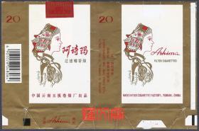 中国云南玉溪卷烟厂出品【阿诗玛】84S焦油中、完整封口条拆包烟标