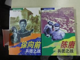 人们军队战争全景纪实:徐向前兵团之战、陈庚兵团之战
