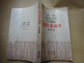第一次国共合作时期的国民革命军/  武大著名教授张光宇签名赠送本