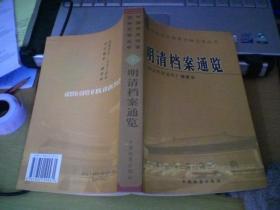 明清档案通览--中国历史档案资料目录丛书(王光越签名本)
