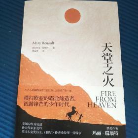 天堂之火:亚历山大三部曲首部