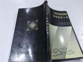 科学学五十年 王兴成 徐耀宗 辽宁人民出版社 1986年8月 小32开平装