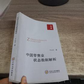 中国零售业状态数据解析