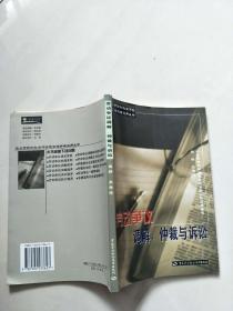 劳动争议调解、仲裁与诉讼/【实物图片,品相自鉴】