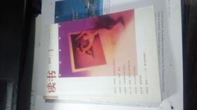 读书(2003/1)