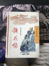 镜花缘/十大古典白话长篇小说丛书