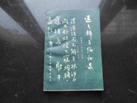 运气辩与临证录;陆儋辰 陆正斋原著 王益谦整理;上海中医学院 1-6000册