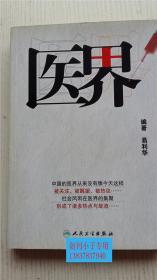 医界 易利华 编著 人民卫生出版社 9787117125895