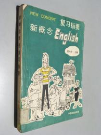 新概念英語復習指要