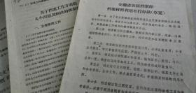 1961三年困难时期,糙纸印的秘书学习材料:《完善各级档案馆档案材料利用暂行办法》《档案鉴定工作暂行办法草案》等四件