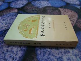 古代汉语常用字字典 修订版