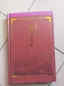 吕世祥文集