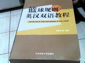 篮球规则英汉双语教程