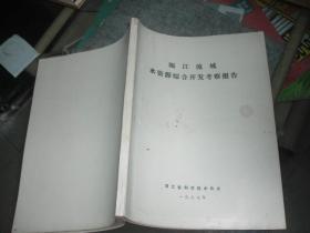 瓯江流域水资源综合开发考察报告