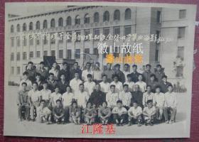 """老照片:甘肃—兰州大学,物理系金属物理专业1965年。中坐校长:江隆基(汉中市西乡县人,北京大学毕业留日,文革受到迫害自杀身亡)。大楼标语""""读毛主席的书,听毛主席的话,按毛主席的指示办事,做毛主席的好学生"""""""
