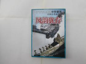中华建筑之旅:风韵犹存