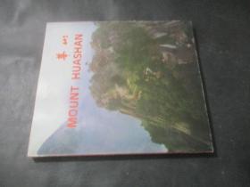 华山 汉英 外文出版社