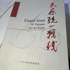 太原统一战线1949-2009
