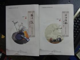 《鹏河谣——余昌文散曲选》《壮怀雅趣——罗斯卡散曲选》【2本合售】