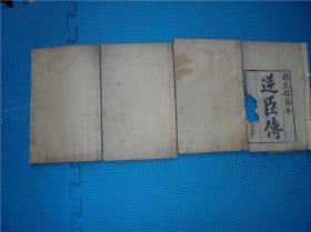 国史馆缮本,逆臣传,都城琉璃厂半松居士排字本。卷2.3.4.完好,卷1虫咳严重。