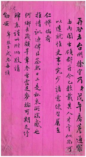 刘成忠(1818-1883) 致卫荣光信札