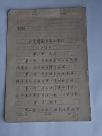 《山东济南总商会章程 1919年》【手写稿】