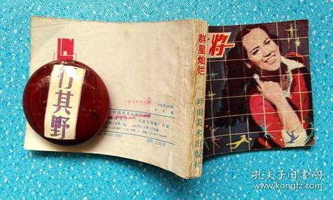 64开连环画【排球女将:群星灿烂  5】根据同名日本电视连续剧改编