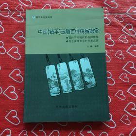 镇平玉文化丛书:中国镇平玉雕百件精品鉴赏