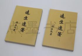私藏好品《远生遗著》全二册 黄远庸 著 1984年一版一印