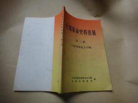无锡革命史料选辑 第二辑(江阴要塞起义专辑)