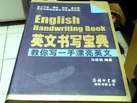 英文书写宝典