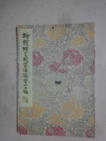 柳体楷书间架结构 习字帖