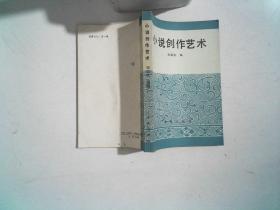 小说创作艺术