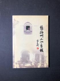 忆福州三山旧馆忆