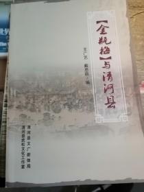 《金瓶梅》与清河县